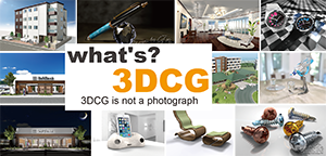 About 3DCG