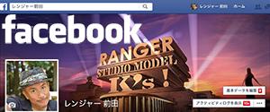 Ranger's Facebook