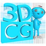 3DCG2